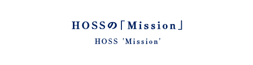 HOSSの「Mission」|HOSS 'Mission'